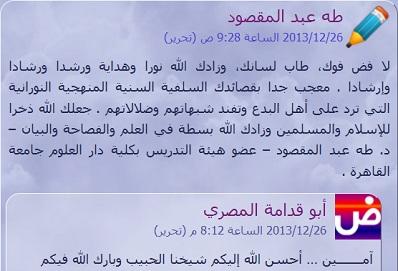 تعليق د/ طـه عبد المقصود